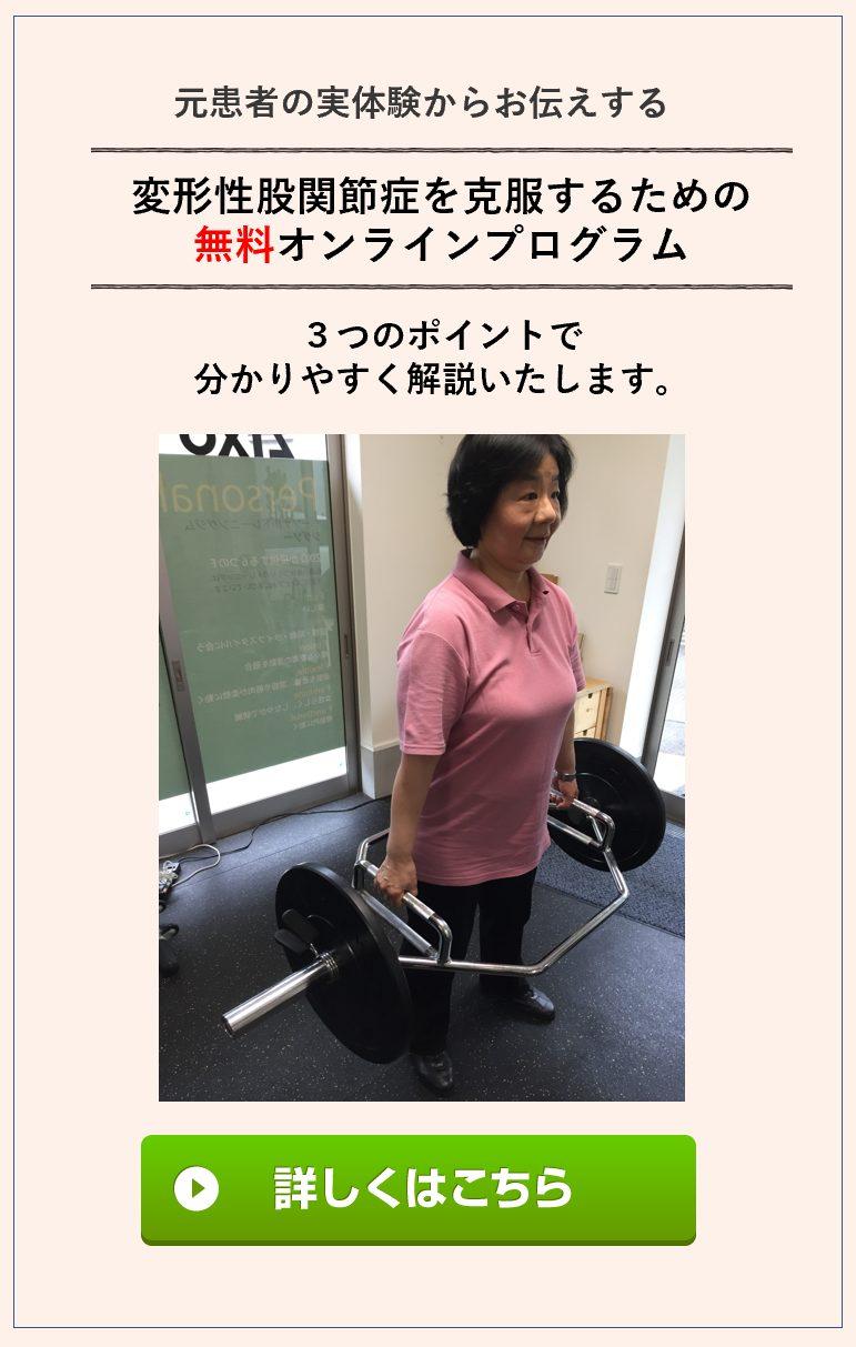 変形性股関節症で悩む方のための無料オンラインプログラム