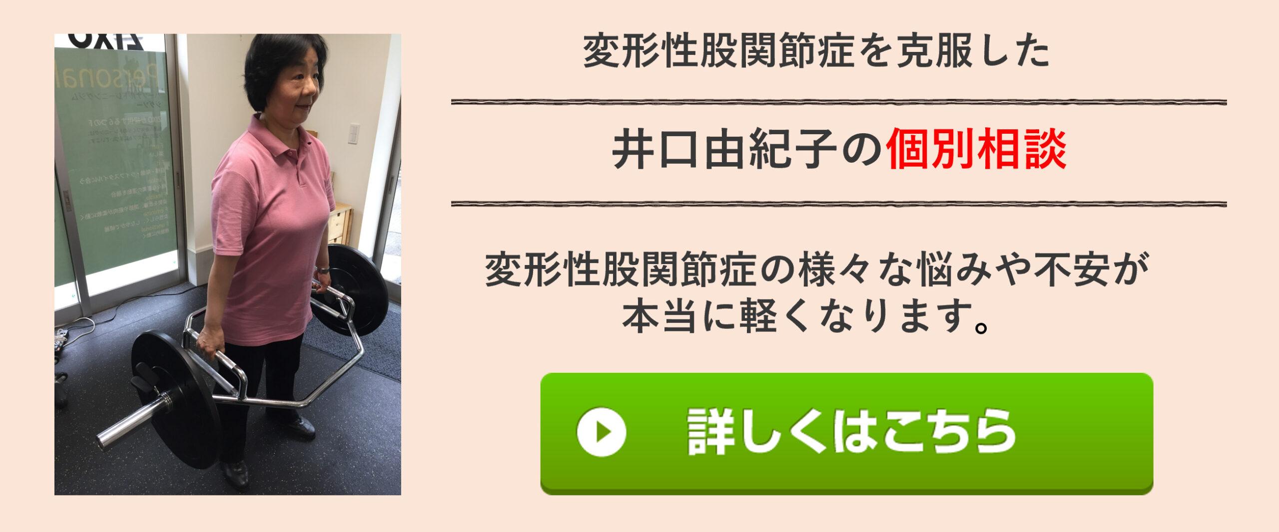 井口由紀子の個別相談